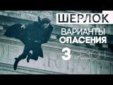 Sherlock / Шерлок: Episode 1 - Пустой Катафалк (2014) - 1/13 вариантов